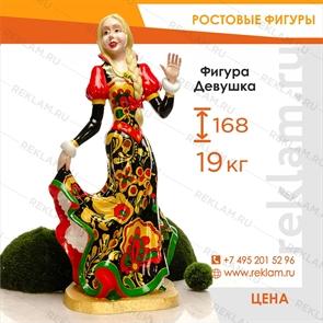 """Ростовая фигура Девушка, """"Хохлома"""""""