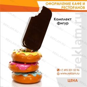Рекламный стоппер Эскимо