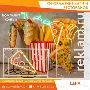 Комплект рекламных фигур для пиццерий