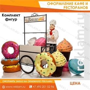 """Комплект объемных фигур """"Сладости от пекаря"""""""