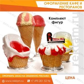 Комплект фигур для оформления кафе с мороженым