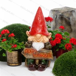 садовая фигура гнома