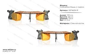 Парковая скамейка Мышь с сыром