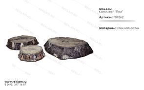 Комплект ландшафтных фигур Пни F07862