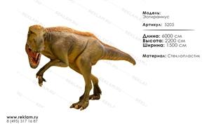 объемные фигуры динозавров эотираннус 5205
