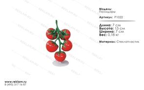 купить муляжи продуктов помидоры  P1022