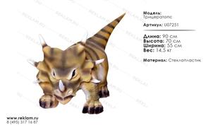 фигуры в движении макет динозавра трицератопс U07251