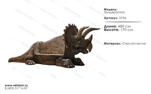 скамейка трицератопс 5196