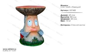 мебель из полистоуна стол декоративный гриб с бородой U07488