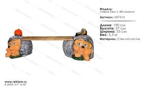 мебель из полистоуна лавка ежи с яблоками U07513