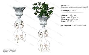 вазон для цветов под мрамор 53-105