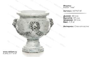 вазон уличный в античном стиле лев U07927-BT