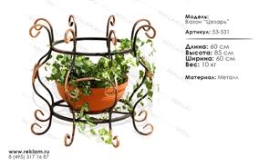 кованый вазон цезарь 53-531