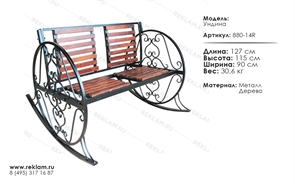 кресло-качалка от производителя ундина 880-14R
