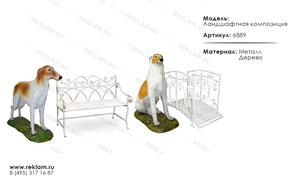 ландшафтная композиция  кованая мебель и скульптура из стеклопластика 6889