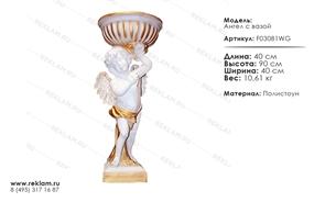 интерьерная фигура ангел с вазой F03081 WG