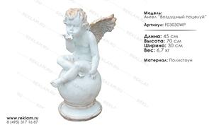 интерьерная фигура ангелочек воздушный поцелуй F03030 WP