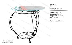 стол круглый для интерьера 348-12
