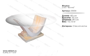 стол стеклянный из стеклопластика 05011