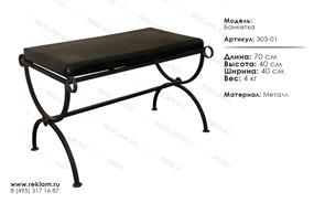 кованая мебель 303-01