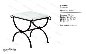 интерьерная кованая мебель банкетка 303-03