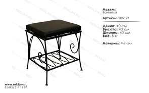 интерьерная кованая мебель банкетка 302-22