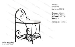 интерьерная кованая мебель банкетка 302-12