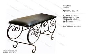 интерьерная кованая мебель банкетка 850-19