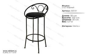 кованая мебель для кафе барный стул 325-01