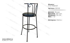 кованая мебель для ресторана барный стул 325-03