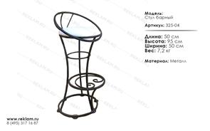 кованая мебель для ресторана 325-04 барный стул