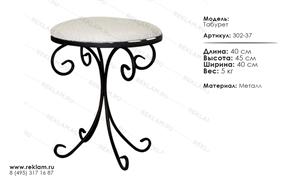 кованая мебель для кафе табурет 302-37