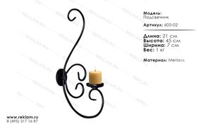 подсвечник кованый настеннный 605-02