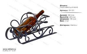 подставка для вина 59-101