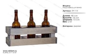 подставка для вина 59-113