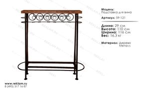 стол винный лоза  59-121