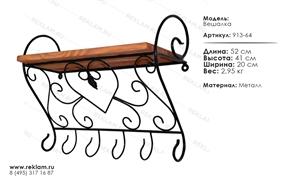 кованый декор для интерьера вешалка 913-64