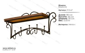 кованый декор для интерьера вешалка 913-67