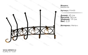 кованый декор для интерьера вешалка 914-03