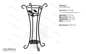 кованый декор для интерьера зонтовница  912-02