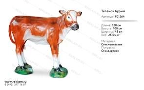 рекламная фигура бурый телёнок F01264