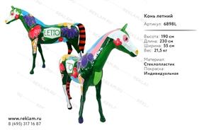 фигура лошадь большая купить