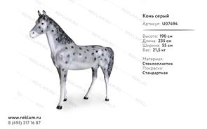 Рекламная фигура конь серый U07494