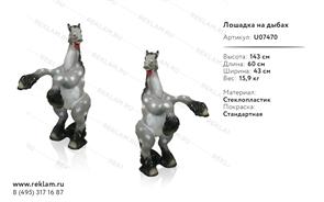 Ростовая фигура Лошадь на дыбах