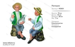 фигура рекламная пастушок F03031
