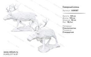 ростовая фигура из стеклопластика северный олень