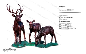 Объёмные фигуры под бронзу и мрамор Комплект Олени F07860