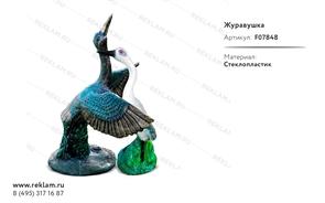 Комплект ландшафтных фигур Журавушка F07848