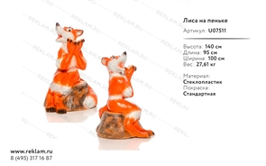 декоративная фигура лис на пеньке U07511