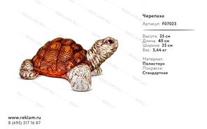 объемная фигура черепаха F07023